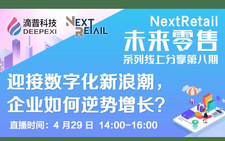 NextRetail未来零售系列线上分享第八期