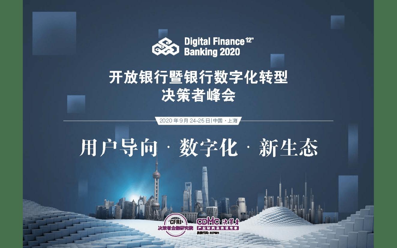 开放银行暨银行数字化转型决议计划者峰会2020