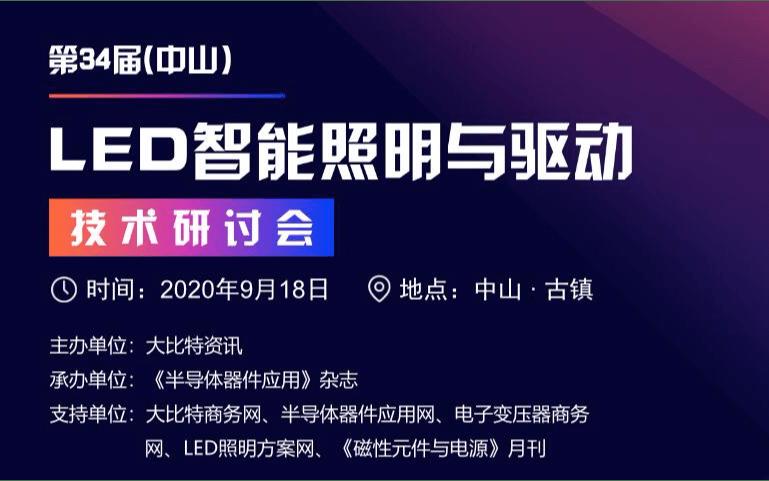 2020第34届(中山)LED智能照明与驱动技术研讨会