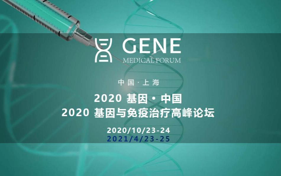 2020 基因.中国/2020基因与免疫治疗高峰论坛
