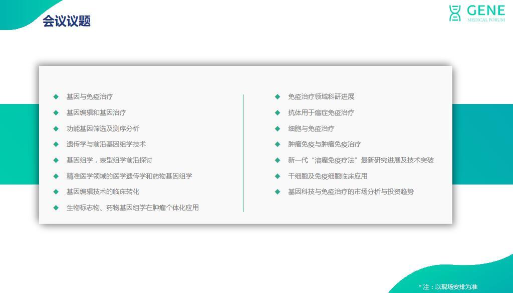 2021 基因.中国/2021基因与免疫治疗高峰论坛