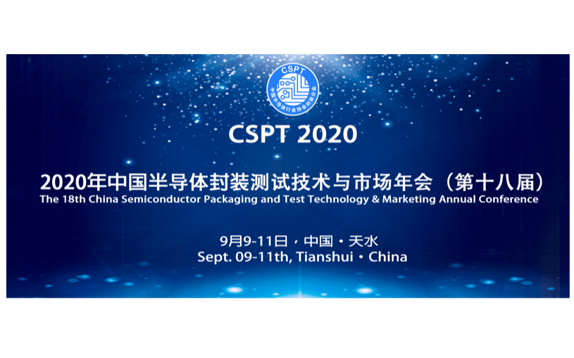2020中国半导体封装测试技术与市场年会(第18届)