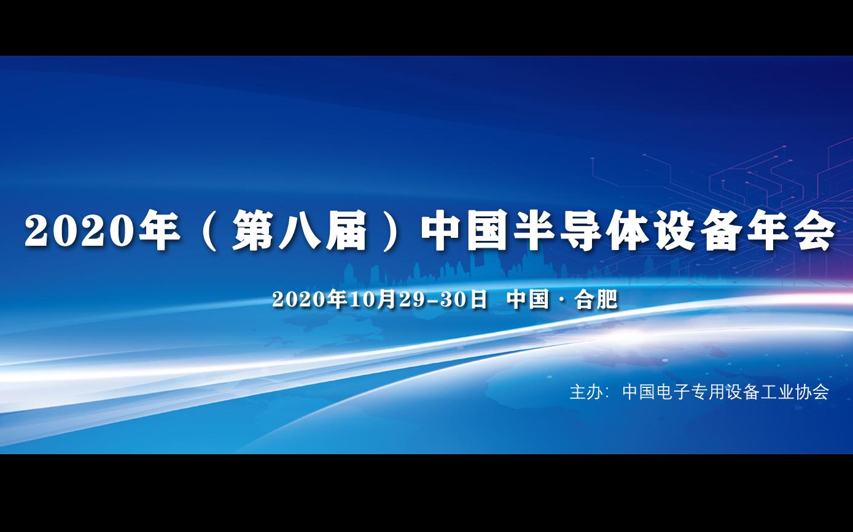 2020年合肥10月会议日程排期表已发布,建议收藏
