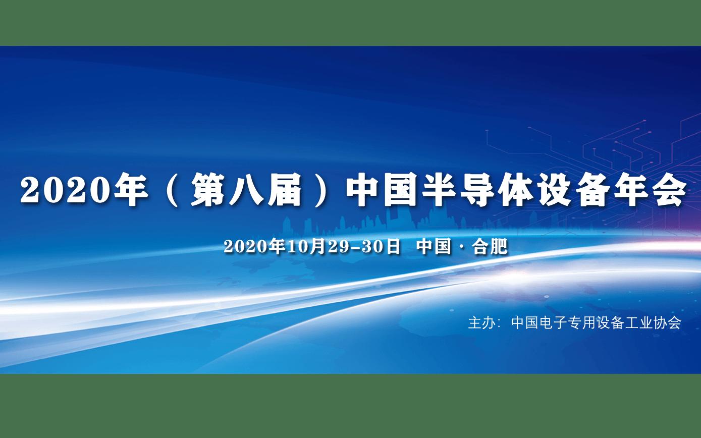 2020中國半導體設備年會