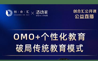 活动家携手创合汇公益直播—《OMO+个性化教育破局传统教育模式》