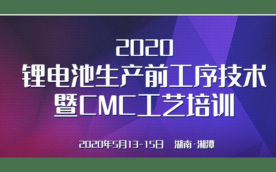 锂电池生产前工序技术暨CMC工艺技能培训