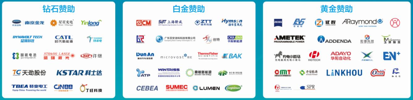 2020第六届中国国际电动汽车充换电产业大会