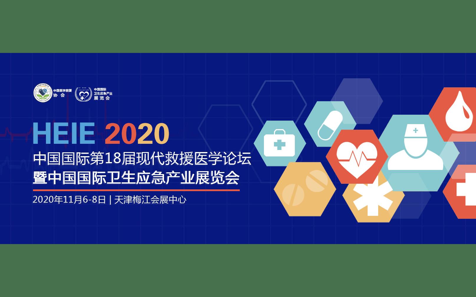 2020中國國際第18屆現代救援醫學論壇暨中國國際衛生應急產業展覽會