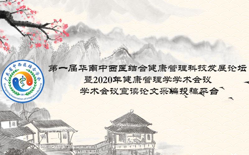 第一届华南中西医结合健康管理科技发展论坛暨2020年健康管理学学术会议