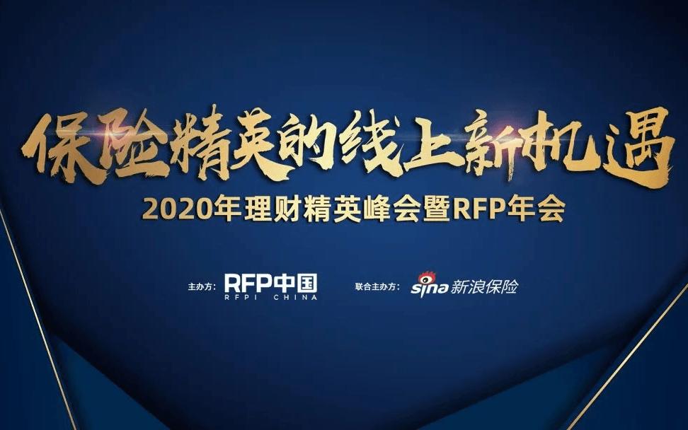 2020理財精英峰會暨RFP中國年會