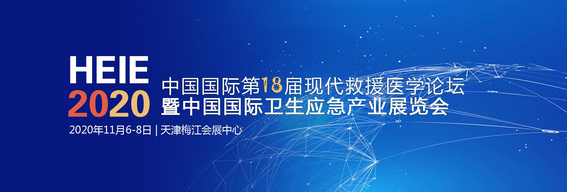 2020中国国际第18届现代救援医学论坛暨中国国际卫生应急产业展览会
