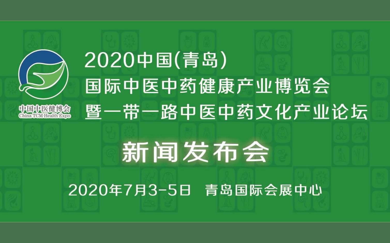 2020中國山東(青島)國際中醫中藥健康產業博覽會暨一帶一路中醫中藥文化產業論壇