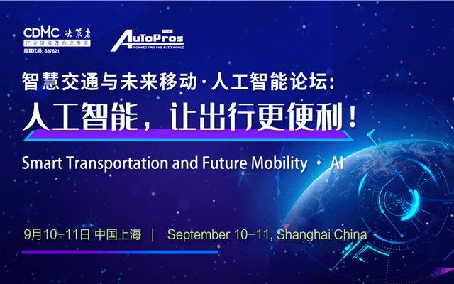 智慧交通与未来移动·人工智能论坛:人工智能,让出行更便利
