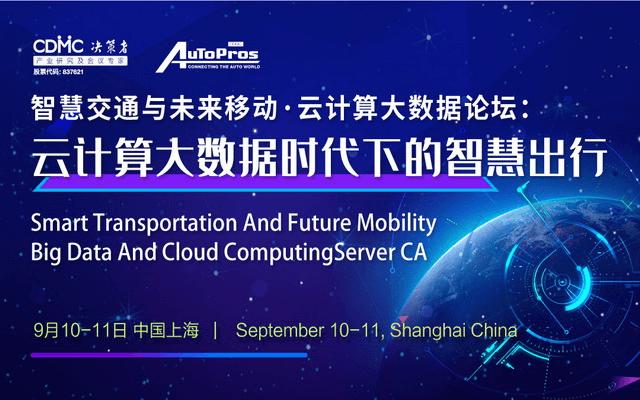 智慧交通与未来移动·云计算大数据论坛:云计算大数据时代下的智慧出行