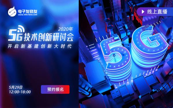 2020年5G技术创新研讨会