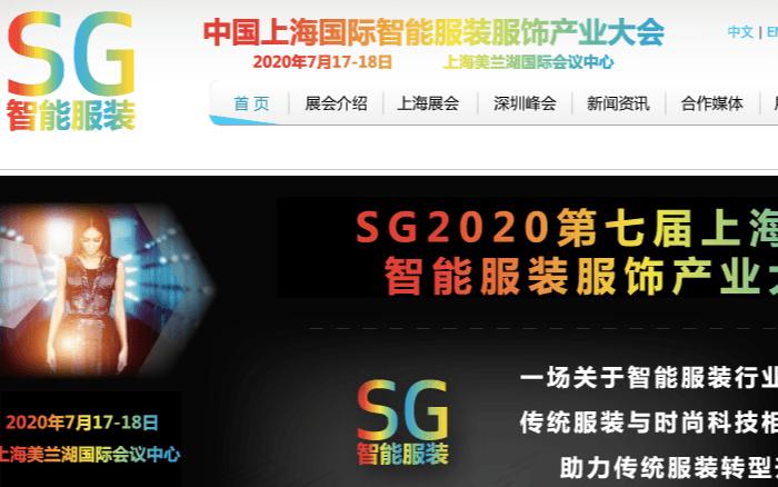 SG2020第七届上海国际智能服装服饰产业大会