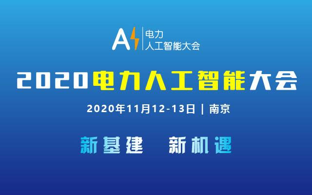 2020电力人工智能大会