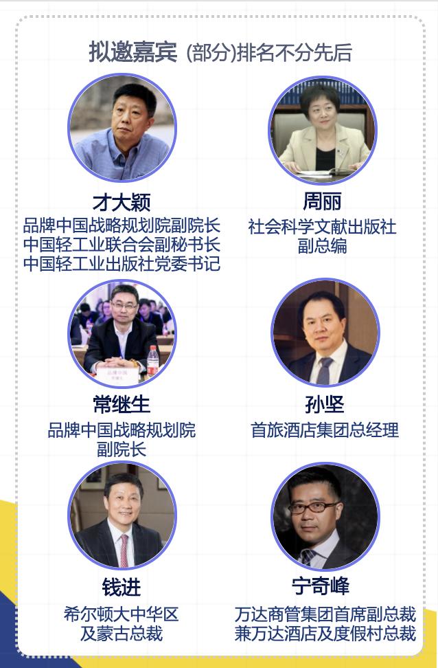 【遠見】中國旅游住宿業MBI頒獎盛典暨高峰論壇(2019-2020)