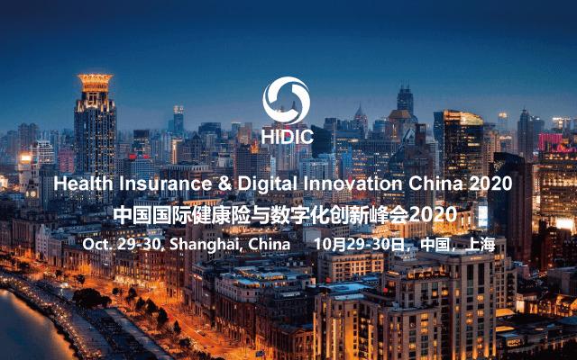 中國國際健康險與數字化創新峰會2020