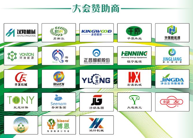 CBPC&CBHPC 2020 第三届中国(国际)生物质能源大会(杭州)