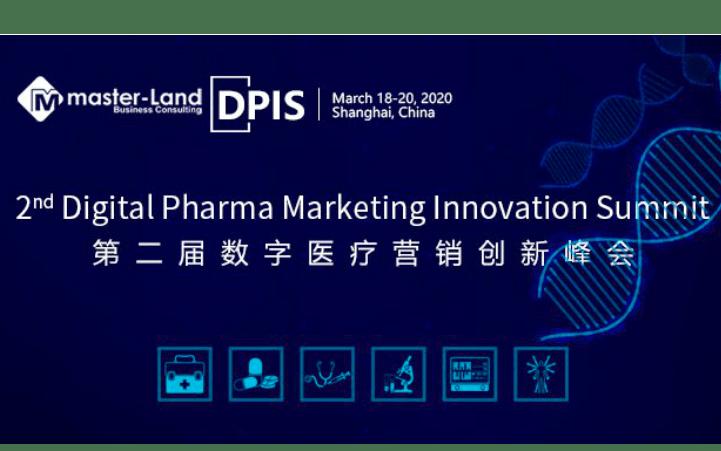 第二屆數字醫療營銷創新峰會(DPIS)