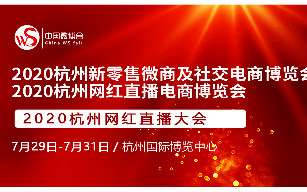 2020杭州网红直播电商博览会