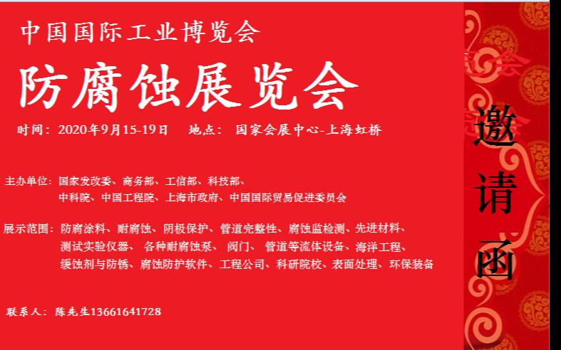 2020中国国际工业博览会—防腐蚀展览会