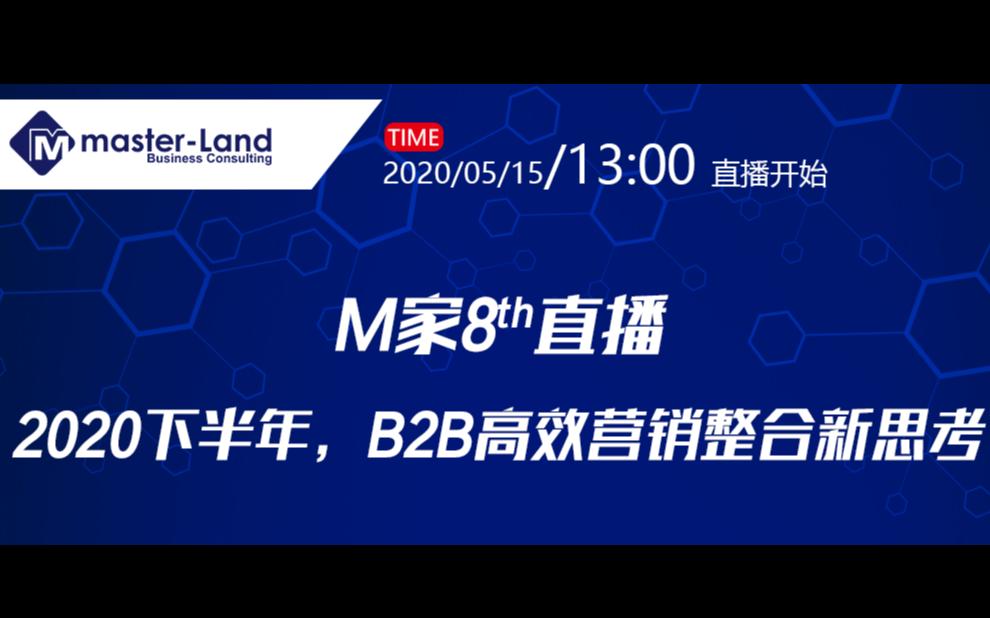 M家 8th直播 2020下半年,B2B企业高效营销整合新思考