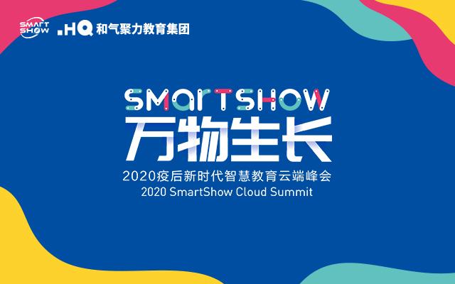 2020智慧教育云端峰会-华南站