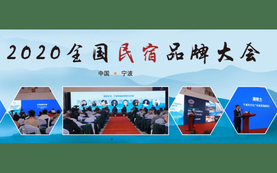 2020中国民宿产业宁波博览会暨全国民宿品牌大会
