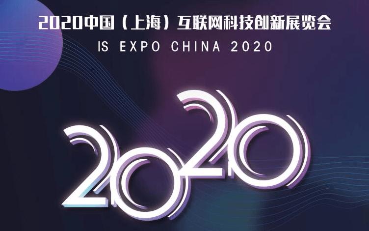 科创展|2020中国互联网科技创新展览会|中国创新创投大会