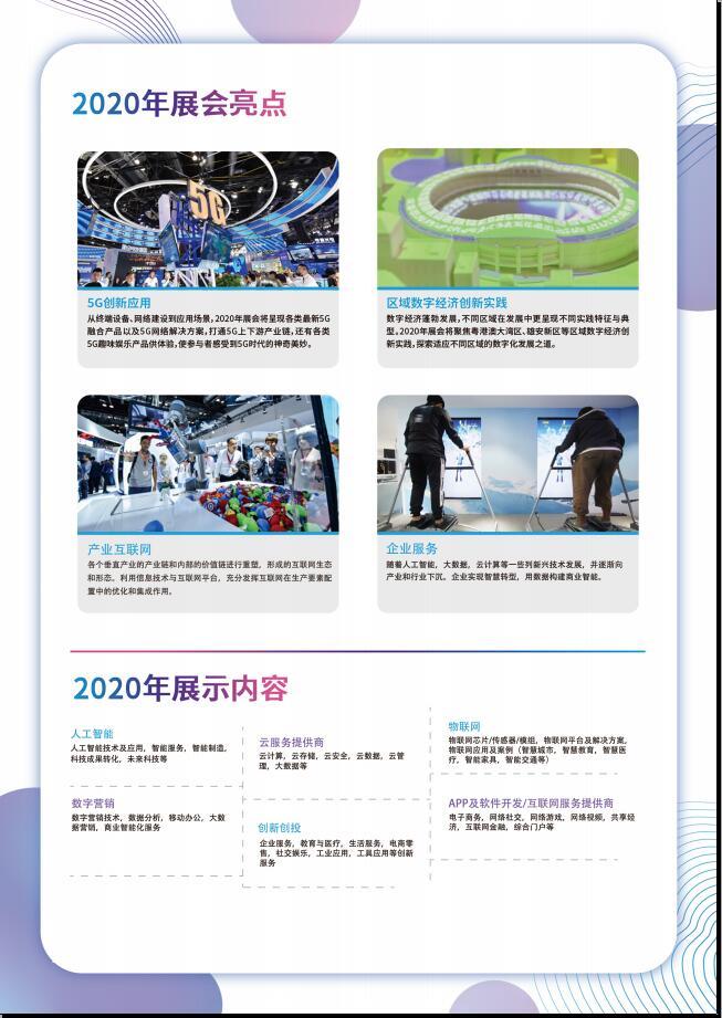 科創展|2020中國互聯網科技創新展覽會|中國創新創投大會