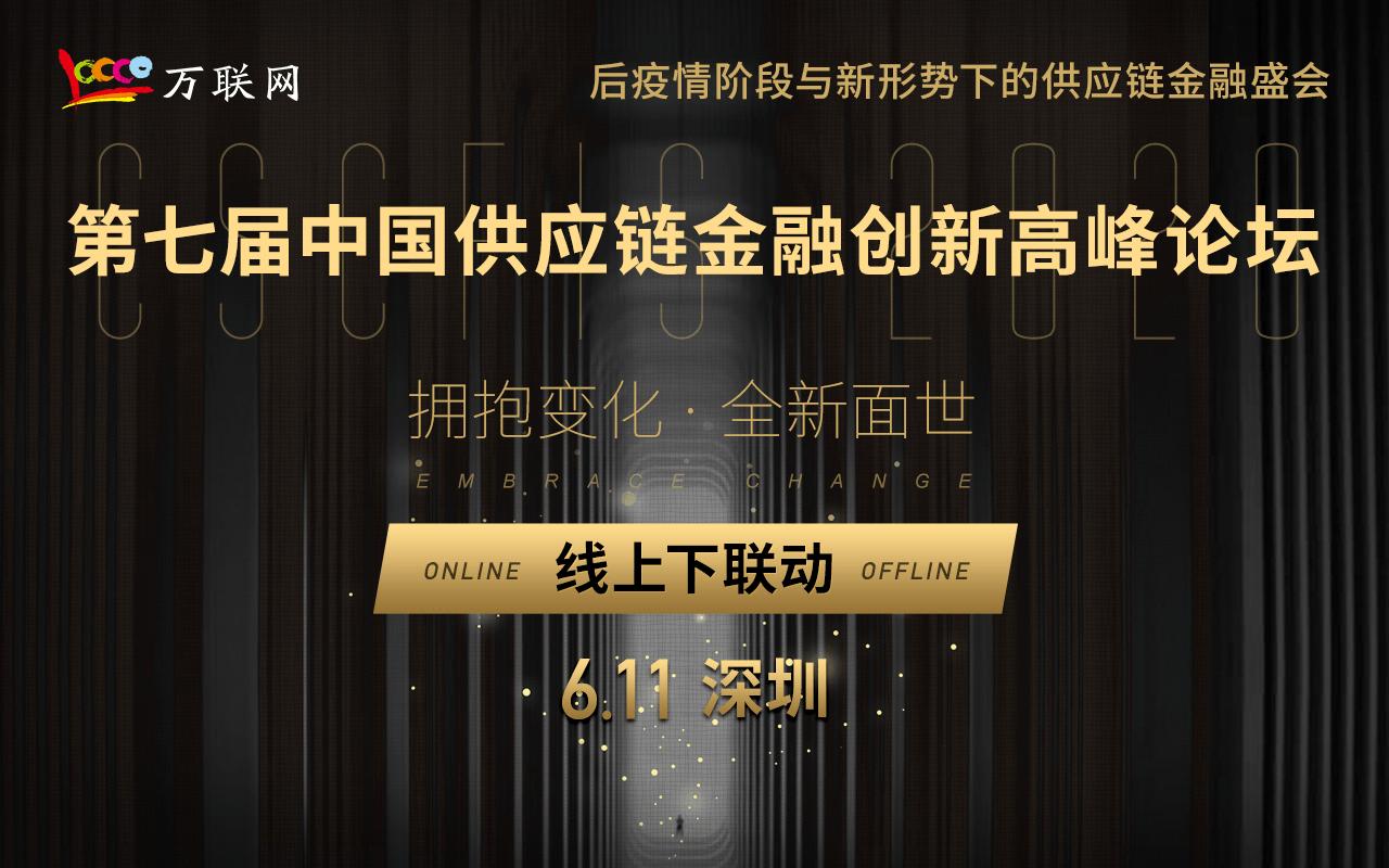 【深圳金融会议】2020第七届中国供应链金融创新高峰论坛