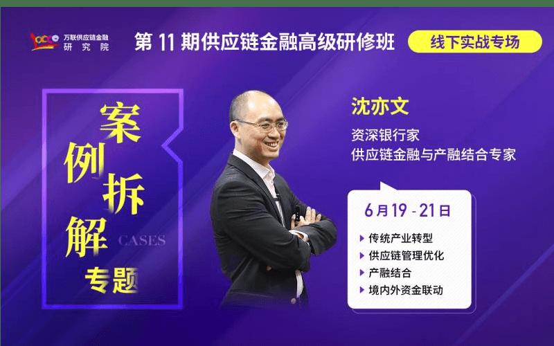 【6月线下培训】供应链金融/产融结合案例拆解专题