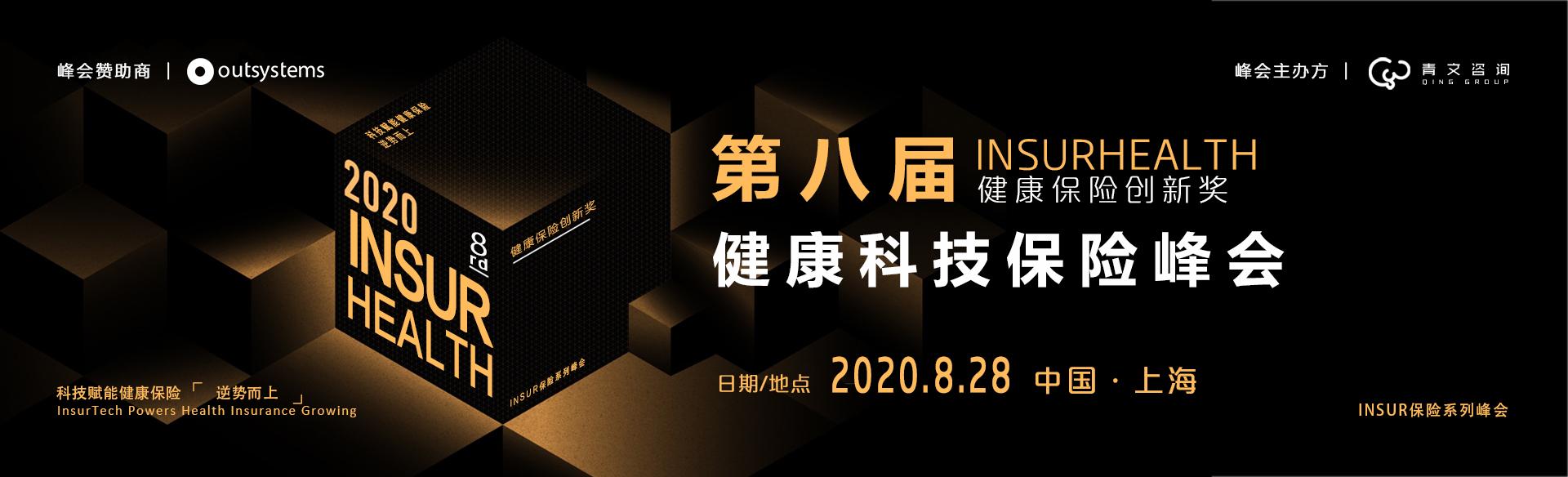 2020第八届InsurHealth健康科技保险峰会