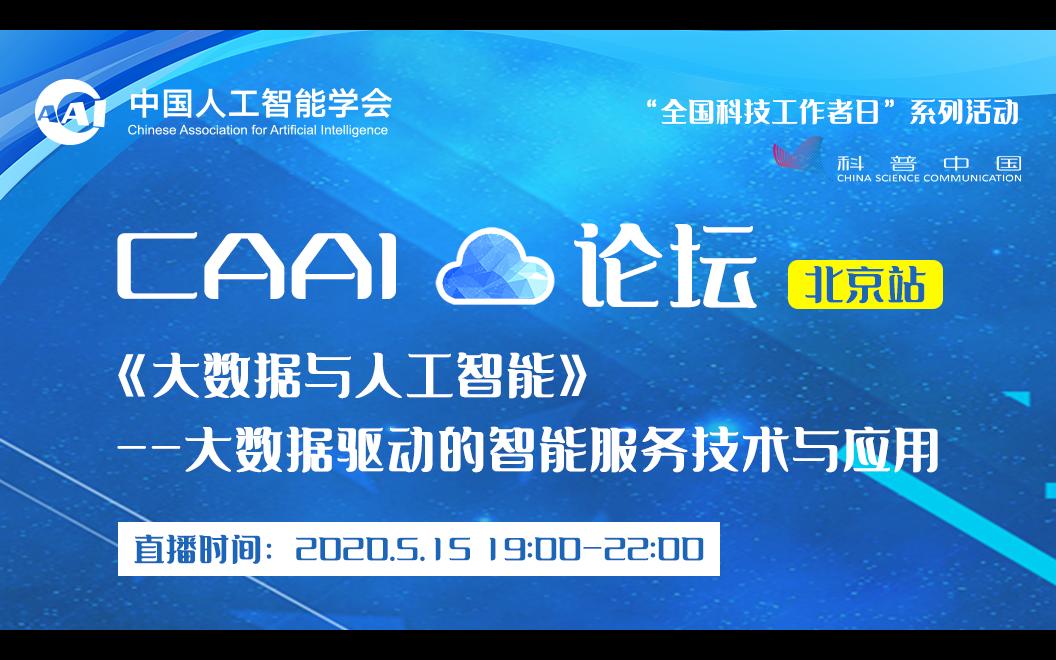 大數據與人工智能,5月15日CAAI云論壇(北京站)