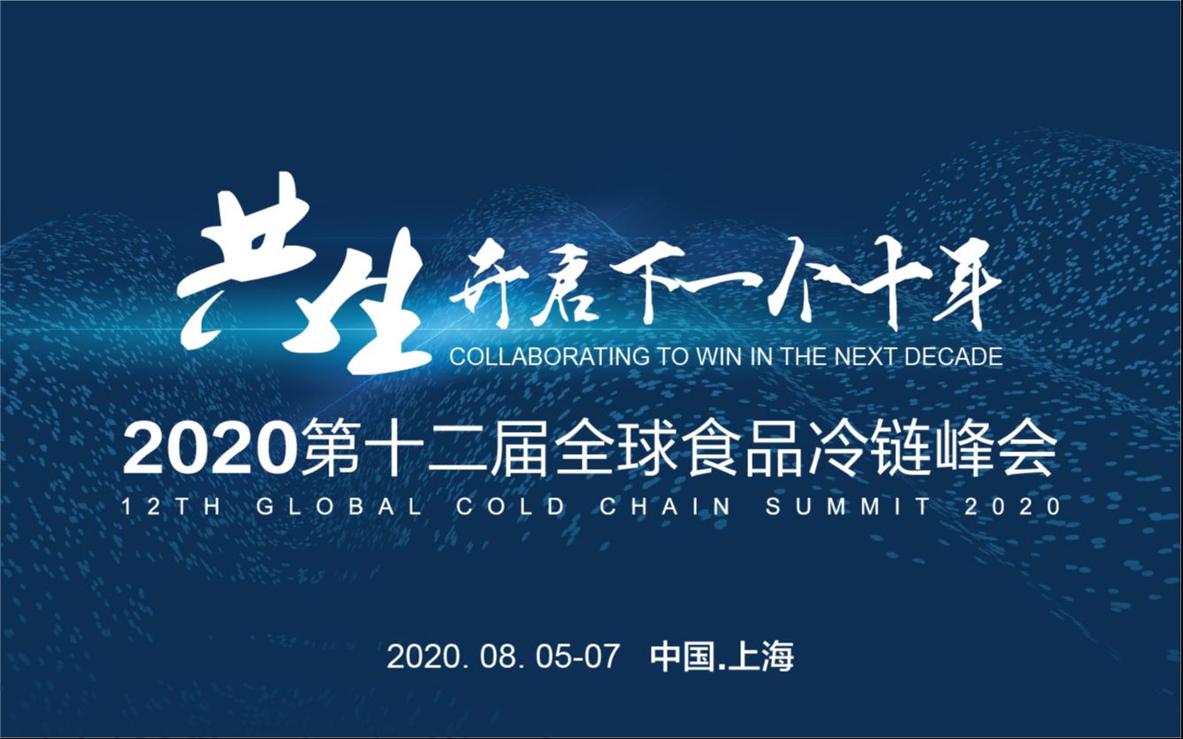 2020第十二届全球食品冷链峰会