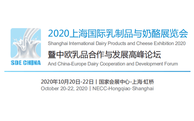 2020上海國際乳制品與奶酪展覽會