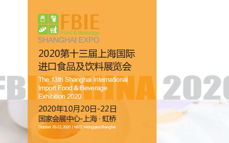 2020第十三届上海国际进口食品及饮料展览会