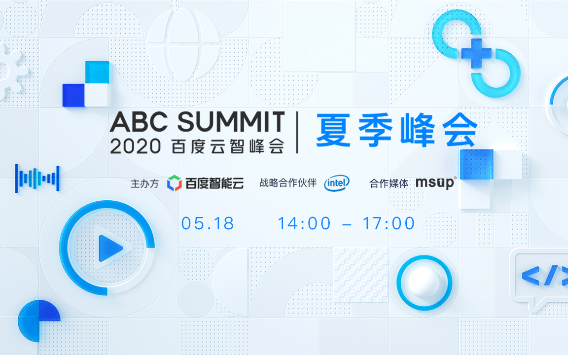 2020ABC Summit百度云智峰會