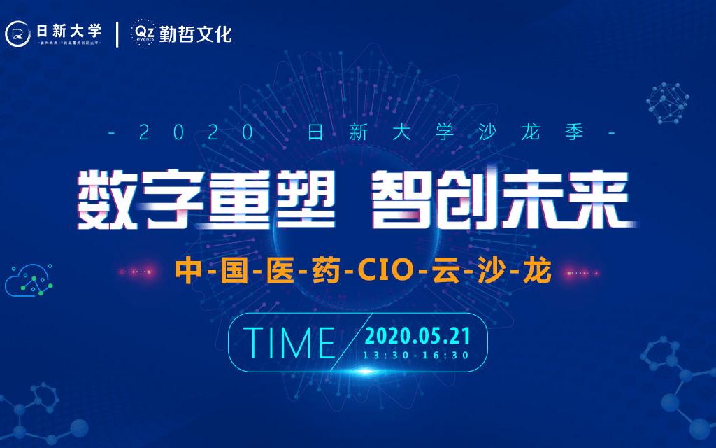 中国医药CIO云沙龙