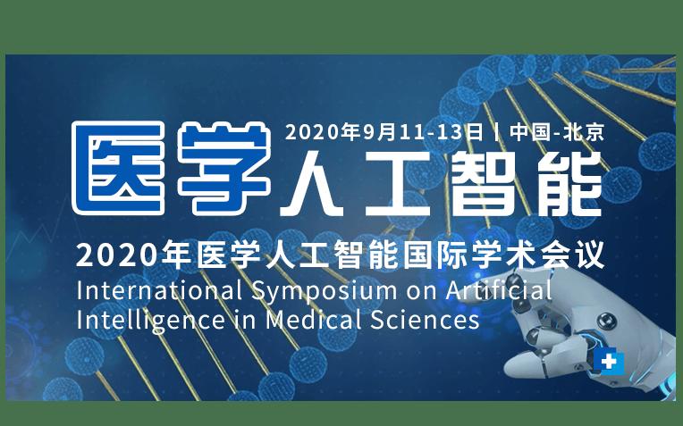 2020年医学人工智能国际学术会议(ISAIMS2020线上9月)