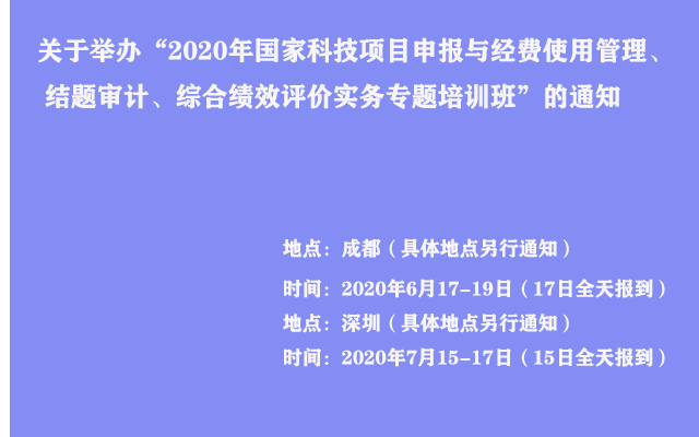 2020年国家科技项目申报与经费使用管理、结题审计、综合绩效评价实务专题培训班