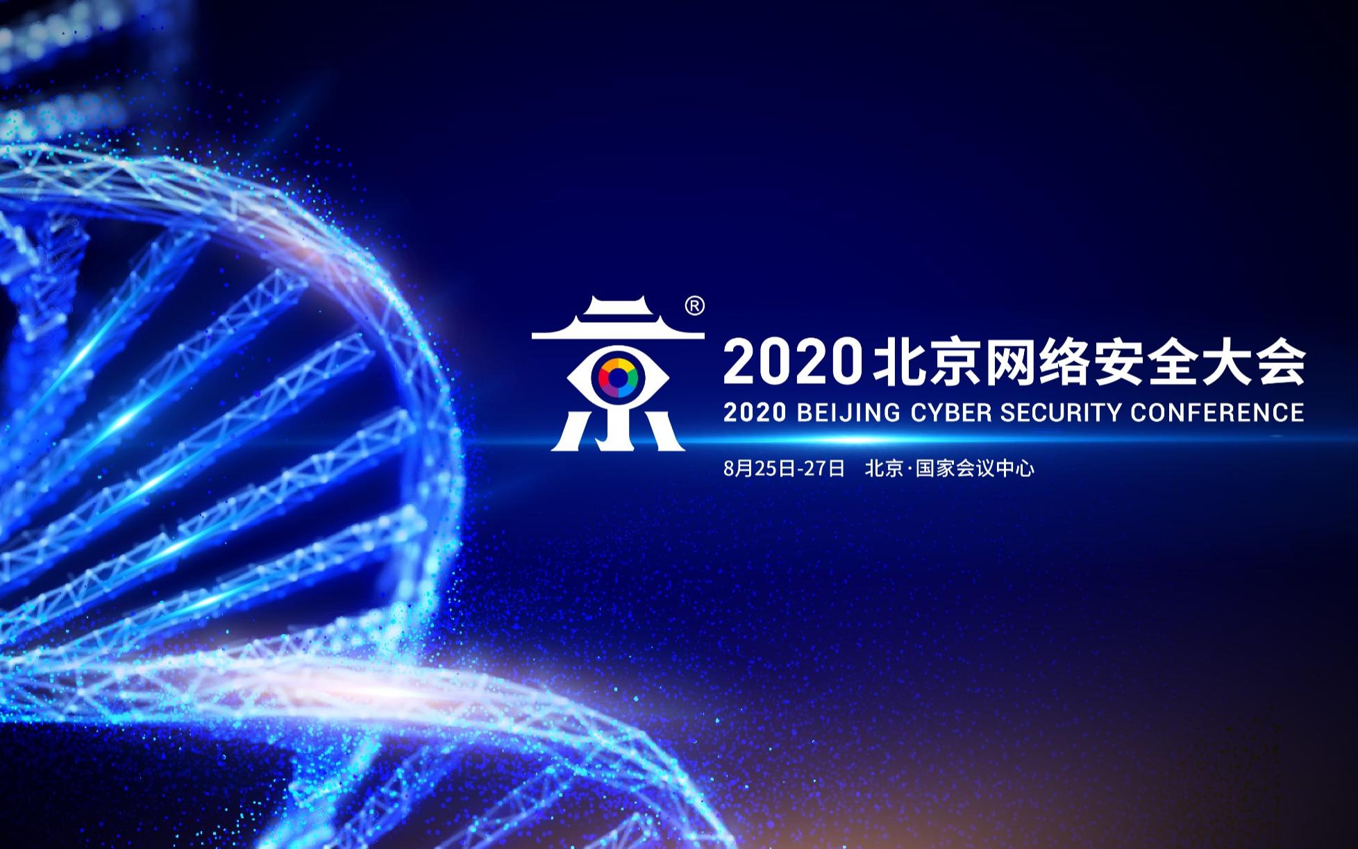 2020北京网络安全大会(BCS2020单日票-8月25日)