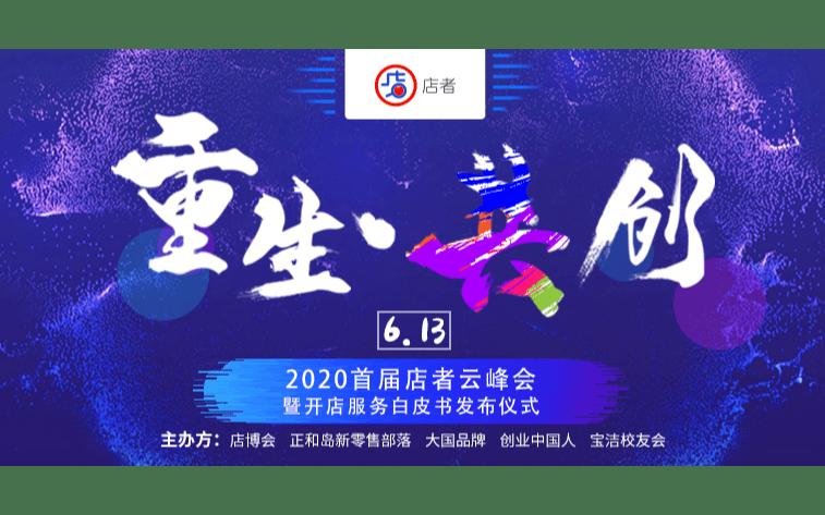 2020首屆店者云峰會暨開店服務白皮書發布儀式