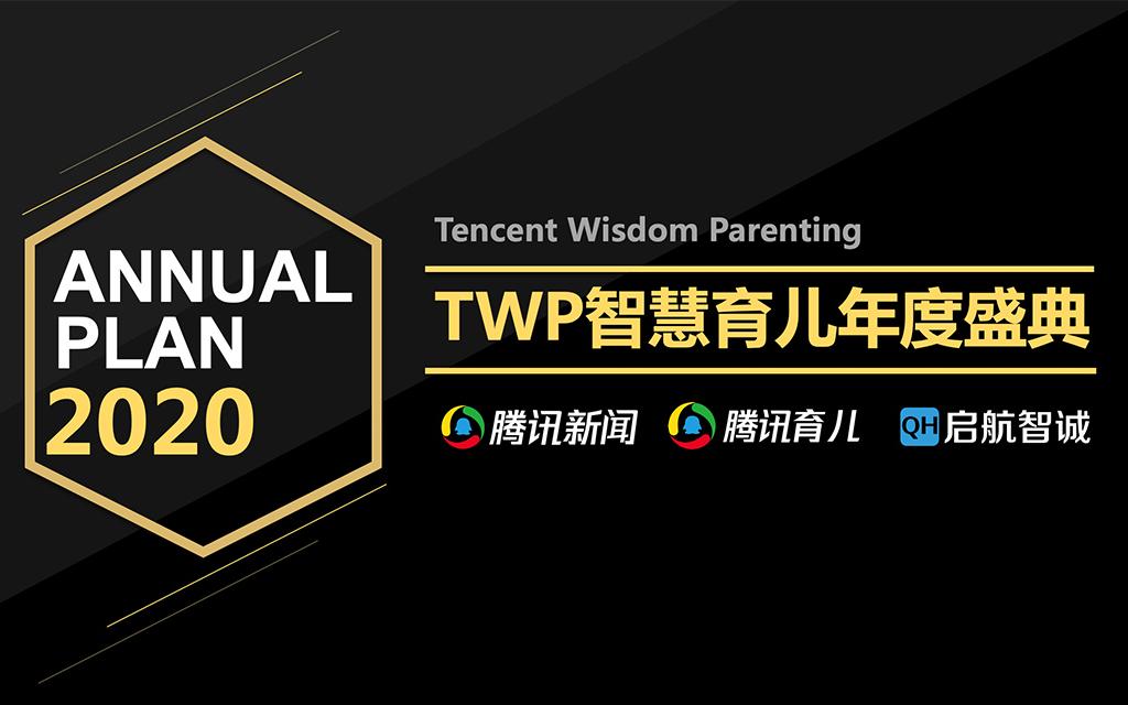 2020TWP智慧育儿年度盛典 | 对话健康,丈量成长(线上)重磅来袭