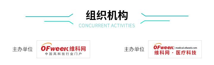 OFweek?2020中国医疗器械创新在线峰会