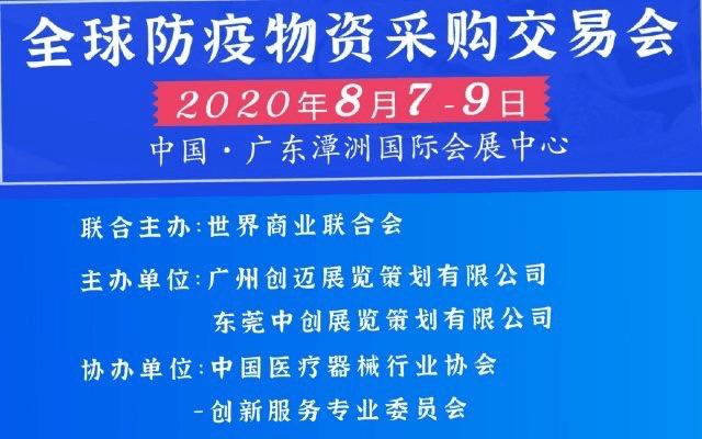 2020全球防疫物資采購交易會(簡稱GETF)