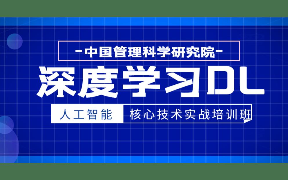 深度学习DeepLearning核心技术实战培训班(6月北京)