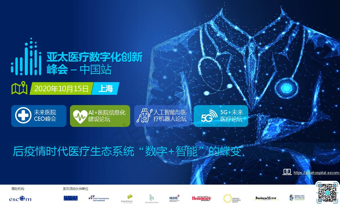 第十届亚太医疗数字化创新峰会-上海站 2020